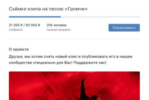 «ВКонтакте» запустила «убийцу» Kickstarter
