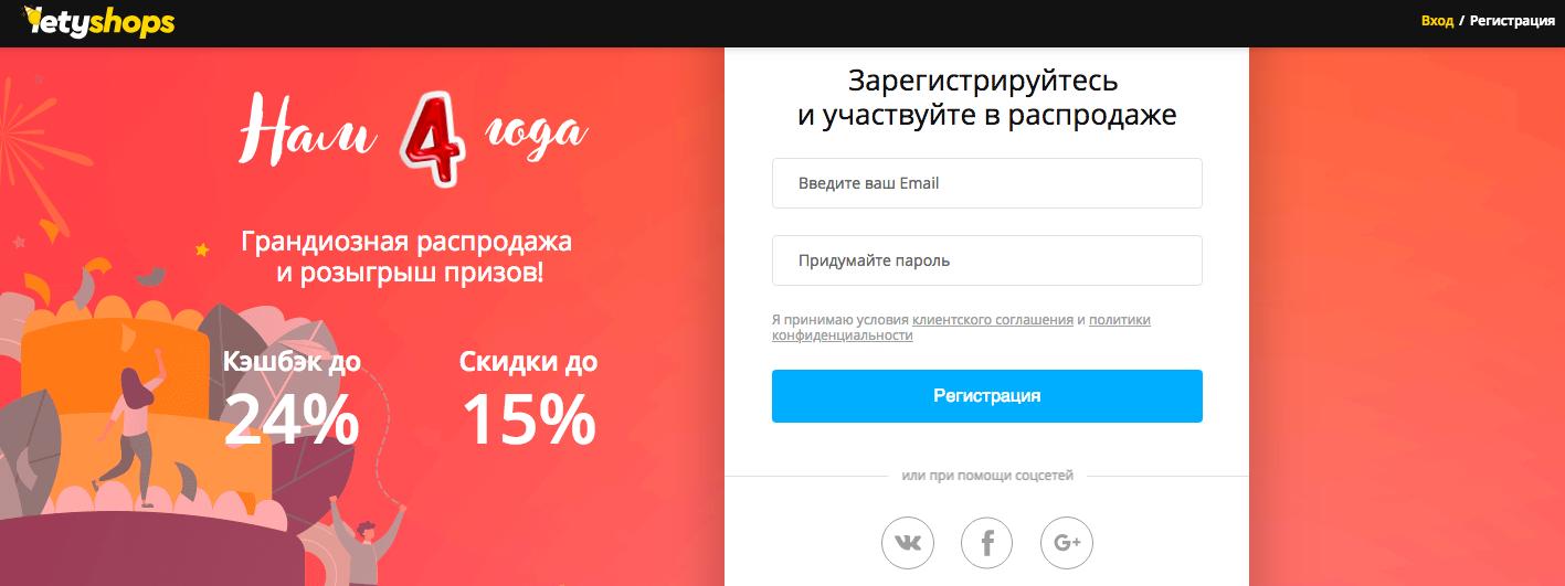 День рождения LetyShops: кэшбэк до 24%, скидки до 15% и розыгрыш призов