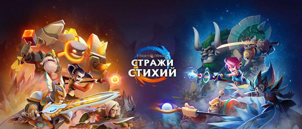 Мобильная игра «Might & Magic: Стражи стихий» доступна для загрузки (трейлер)