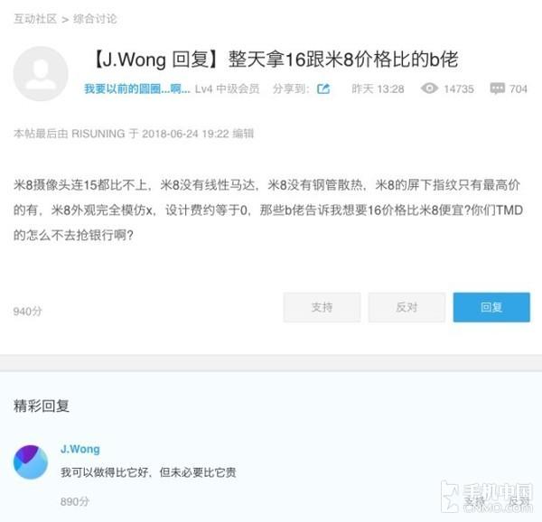 Джек Вонг обещает, что Meizu 16 лучше Xiaomi Mi8
