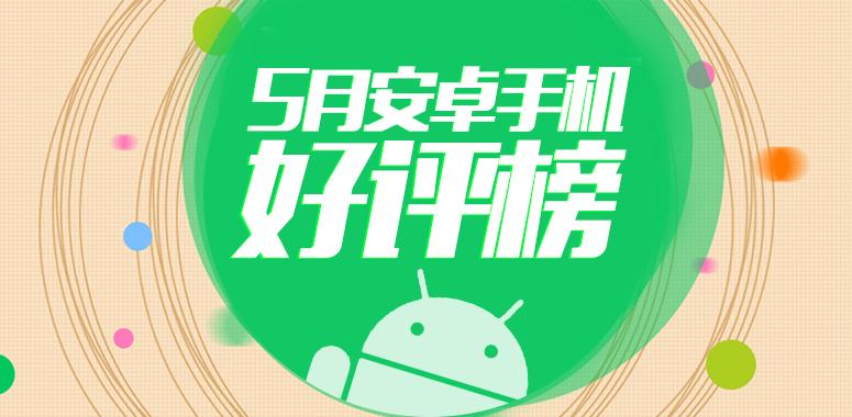 Рейтинг AnTuTu: смартфоны, максимально удовлетворяющие запросам пользователей