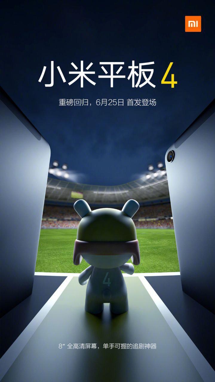 Xiaomi объявила дату презентации Xiaomi Mi Pad 4 и Redmi 6 Pro