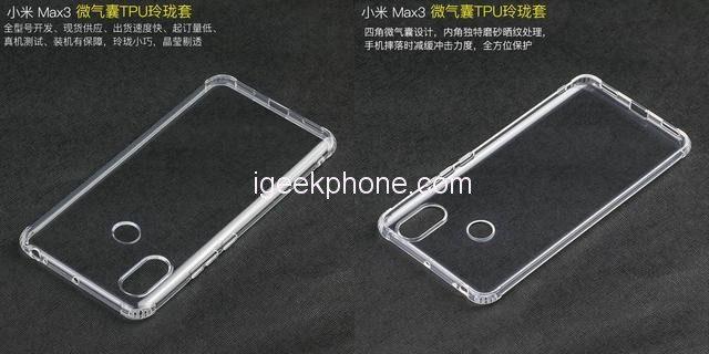 Xiaomi Mi Max 3 получит ту же аппаратную платформу, что и Xiaomi Mi8 SE