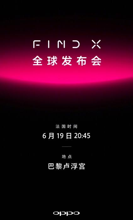 Стала известна дата анонса Oppo Find X