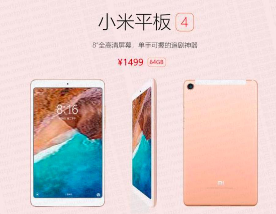 Ценники на Xiaomi Mi Pad 4 и планшет будет узнавать владельца в лицо