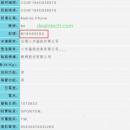 Xiaomi Mi A2 проходит сертификацию на Тайване