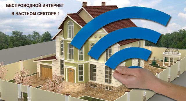 Провести на дачу Wi-Fi просто!
