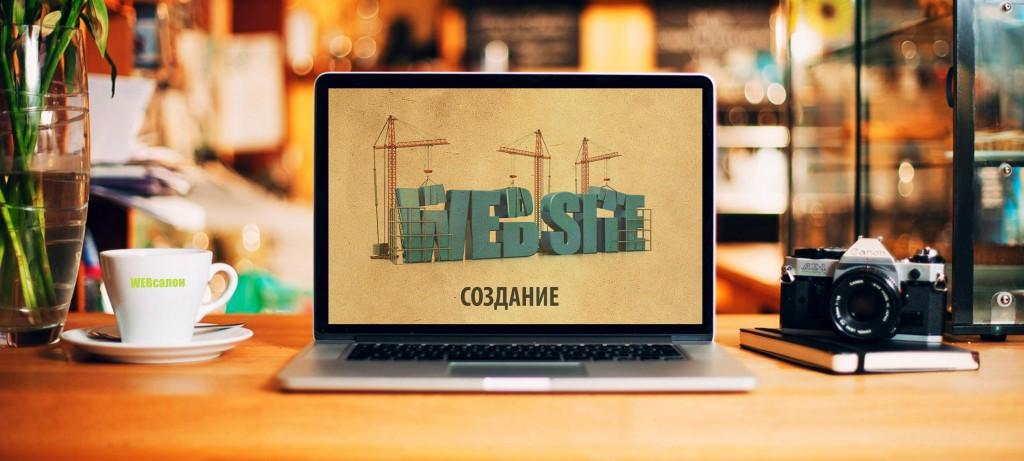 Создание сайтов в Ростове на Дону