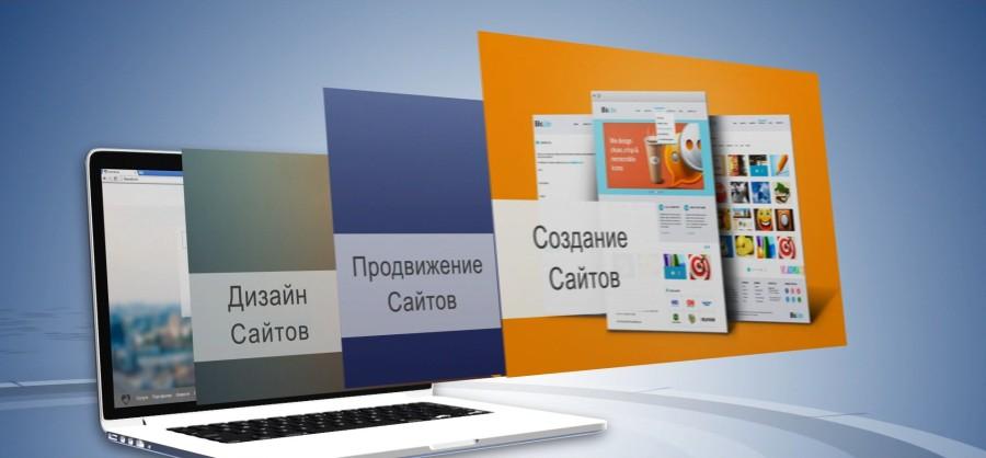 Услуги по созданию, продвижению сайтов и других услуг для вашего бизнеса