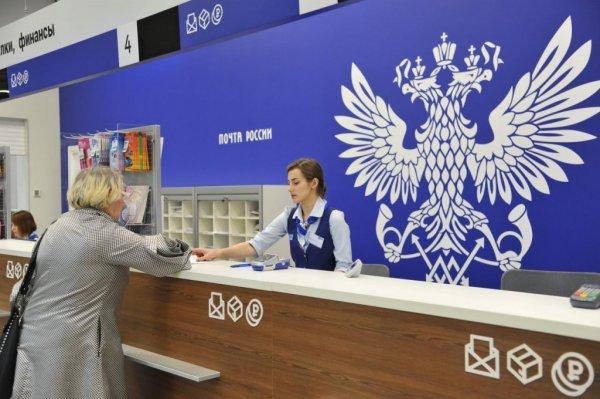 «Почта России» массово обманула тысячи жителей России новой функцией