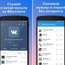 Скачать музыку с ВКонтакте