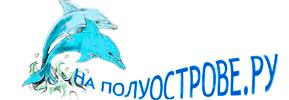 Полезная информация для жителей и гостей Крыма