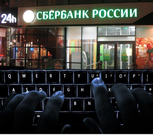 Сервера Сбербанка подверглись серии хакерских атак
