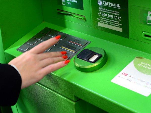 «Сбербанк» изменит процедуру выдачи денег через банкомат
