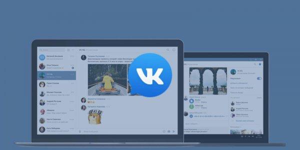 «ВКонтакте» запустила функцию видеозвонков с ПК