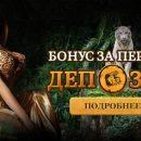 Увлекательный досуг с огоньком в онлайн-казино Eldorado Wish