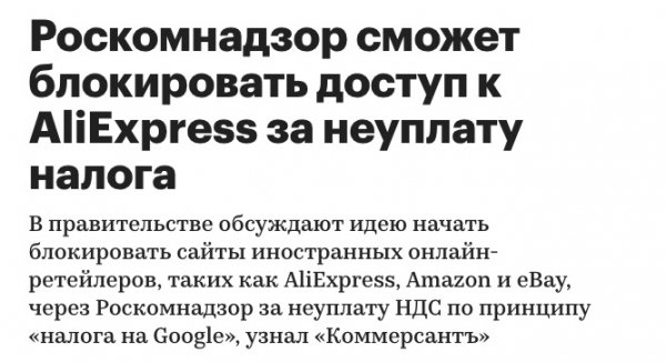 Попахивает СССР. Жертвами Роскомнадзор могут стать Amazon, Aliexpress, Joom и Ebay