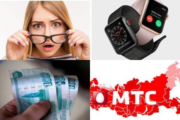 МТС возвращает 3000 рублей на кошелёк при покупке  Apple Watch Series 3