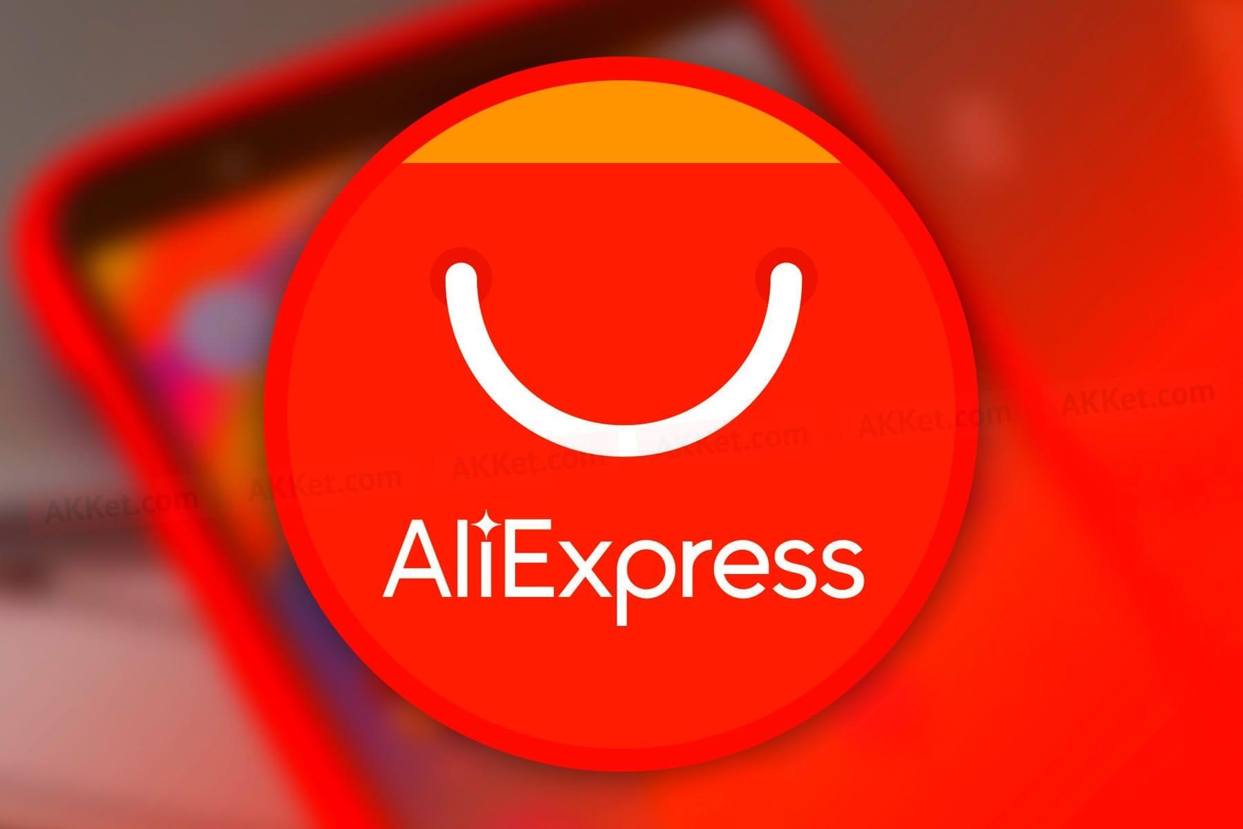 Промокоды для выгодных покупок на АлиЭкспресс