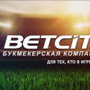 Приложение БК BETCITY для тех, кто любит спорт