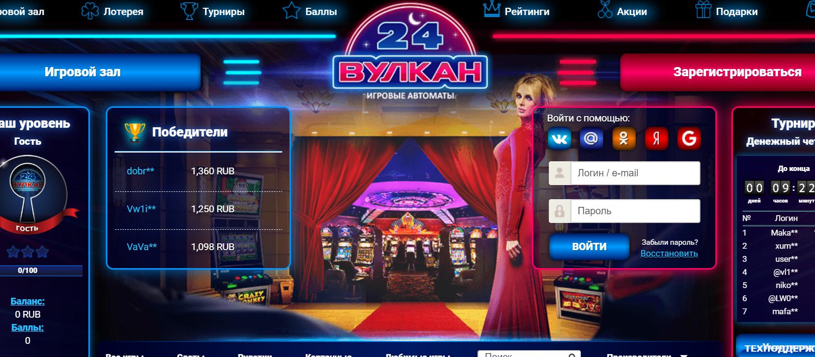 Всегда читайте правила казино Вулкан 24!