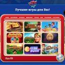 Высококачественный досуг с казино онлайн 777 Original и выигрыши