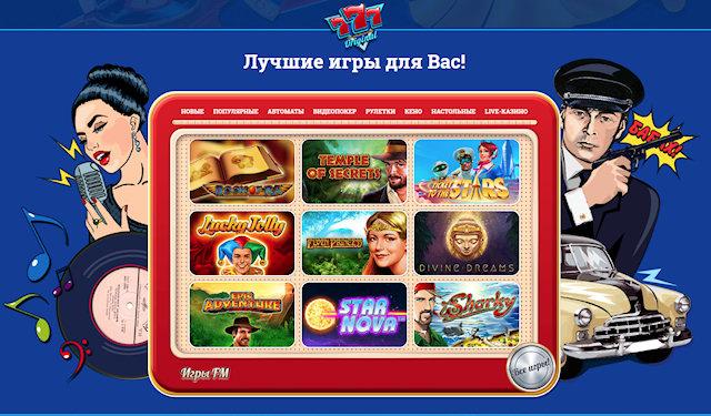 Восторг и выигрыши в казино онлайн 777 Original