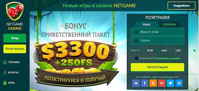 Приятный и честный гемблинг на просторах казино онлайн НетГейм